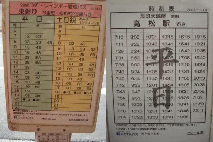 japanese bus timetables