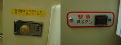 Japanese coach toilet buttons red yellow