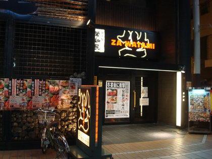 za watami restaurant takamatsu