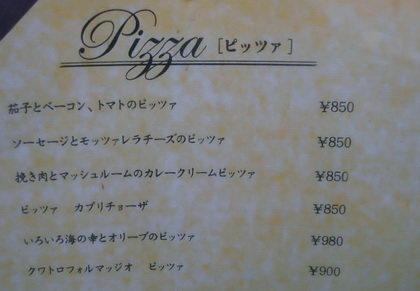 katakana italian menu japan