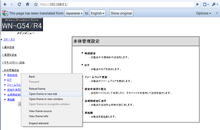 1 japanese router control panel