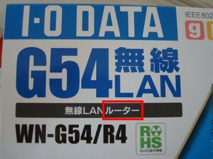 japanese router katakana
