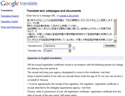 google japanese to english translation