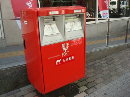 japanese red post box