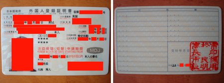 japan alien registration card