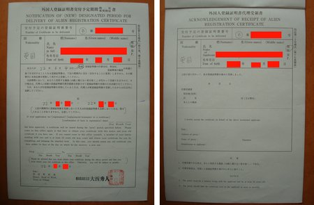 japan alien registration confirmation