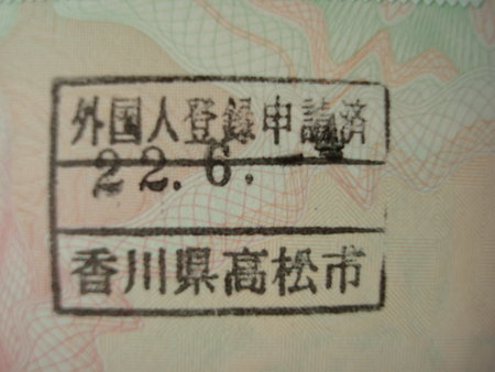 passport stamp for japan alien registration