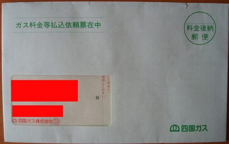 japan gas bill envelope