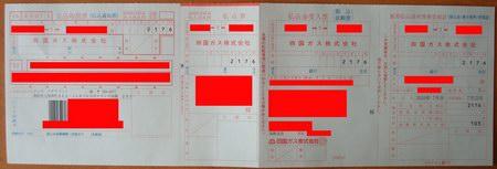 japan gas bill