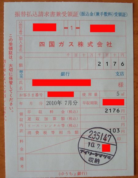 japan paid gas bill receipt
