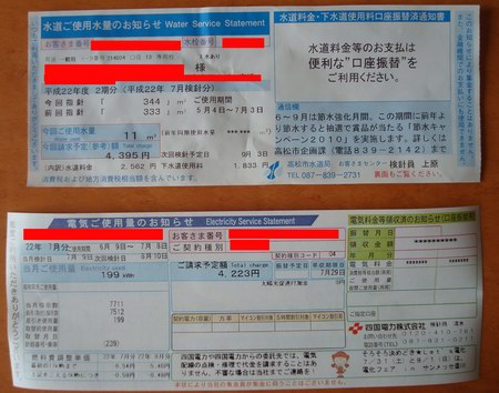 japan utility service statement