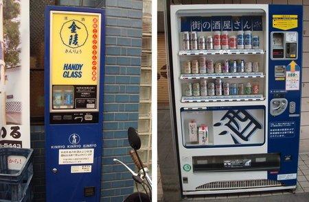 japan vending machine 02