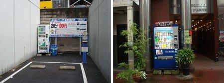 japan vending machine 04