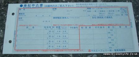 naha kagoshima ferry 02