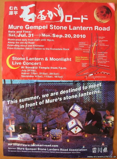 mure gempei stone lanterns 22